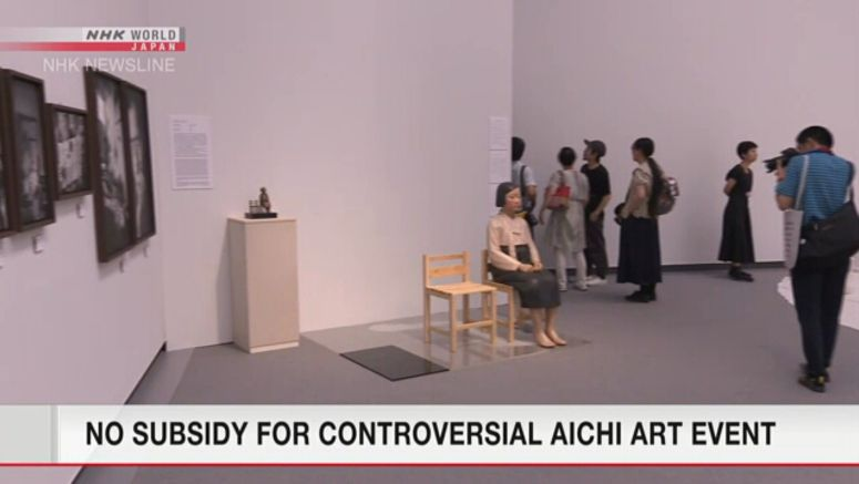 No subsidies for controversial Aichi art festival