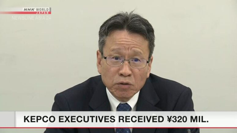KEPCO execs receive money from fmr. local official