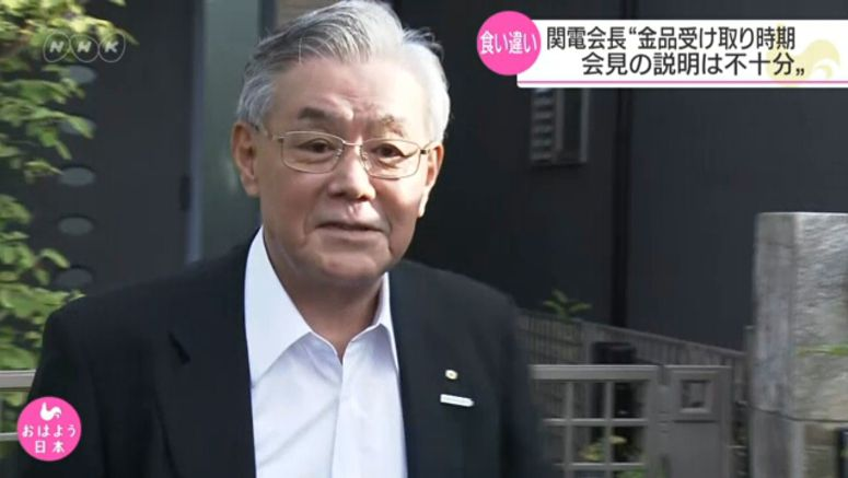 Kansai Electric money scandal rumbles on
