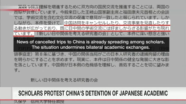 Academics protest China's detention of Japanese