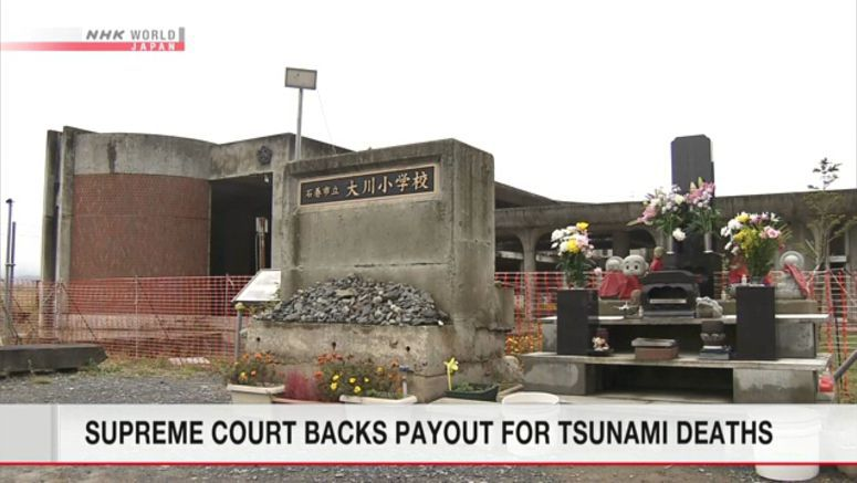 Supreme Court backs tsunami victims' compensation