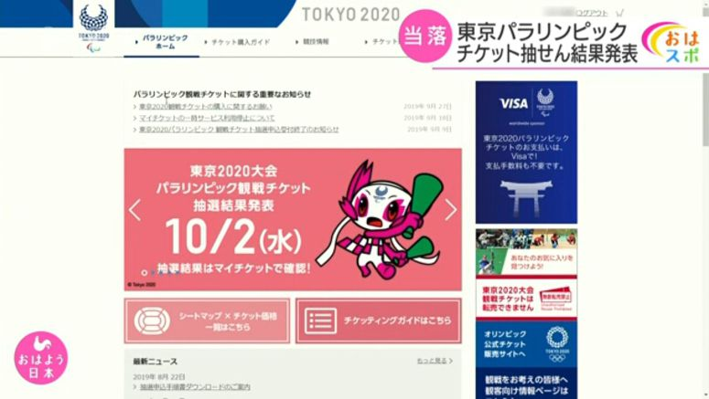 Tokyo Paralympics ticket winners announced