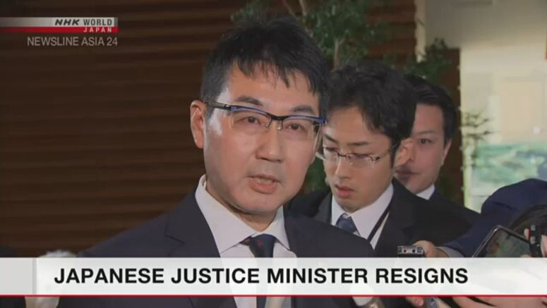 Japanese justice minister resigns