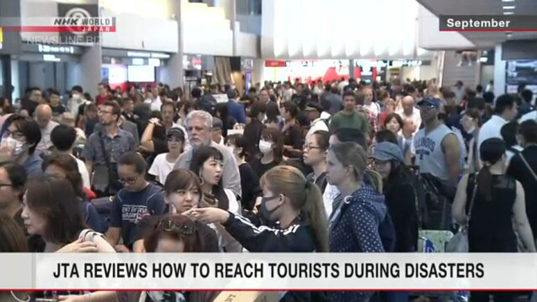 Japan Tourism Agency reviews disaster info plans