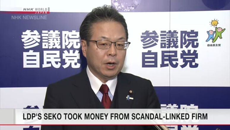 LDP's Seko took money from Moriyama-linked firm
