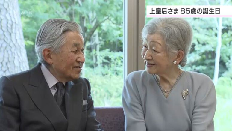 Empress Emerita Michiko turns 85