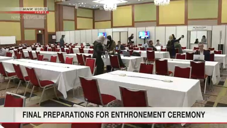 Media center opens for enthronement events