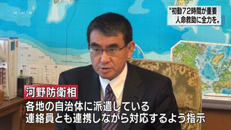 Japan's Defense Minister directs rescuers