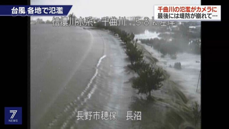 Typhoon caused collapse of dikes on 37 rivers