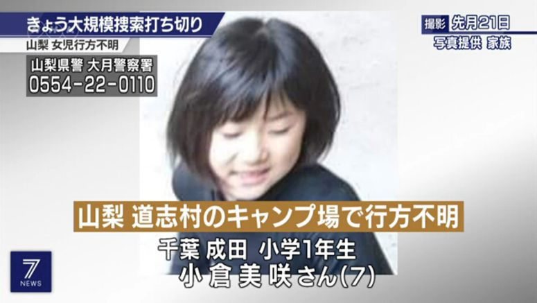 Police in Yamanashi end search for missing girl