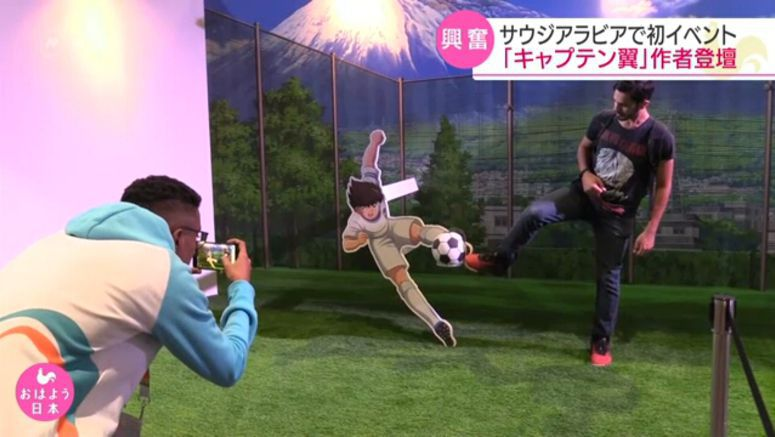 'Captain Tsubasa' features at Saudi Anime Expo