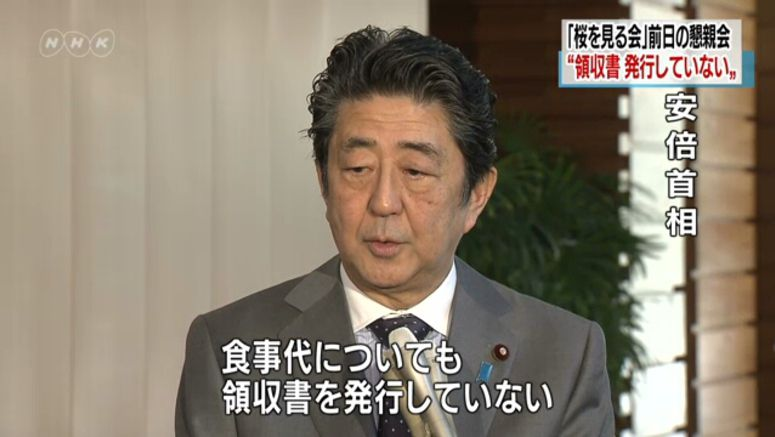 Abe: No receipts issued for dinner meeting