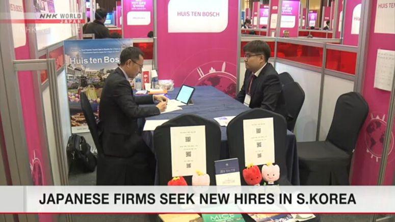 Japanese firms set eyes on job seekers in S.Korea