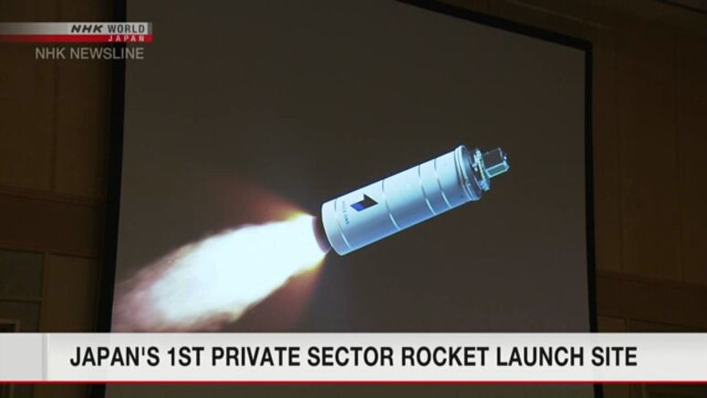 Japan's 1st private-sector rocket launch site