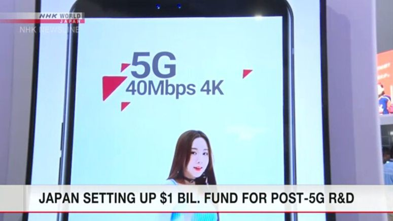Japan setting up $1 bil. fund for post-5G R&D