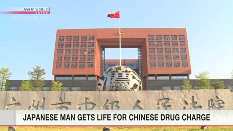 Japanese gets life in China for drug smuggling