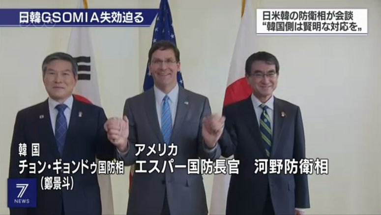 Japan, US, S.Korea discuss GSOMIA