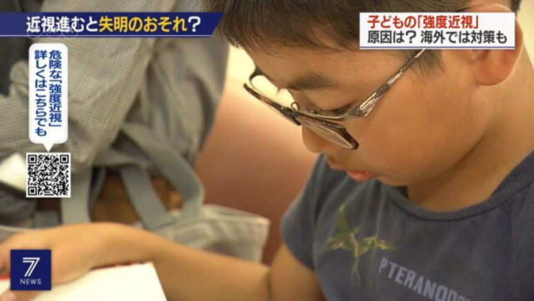 School children in Japan becoming near-sighted