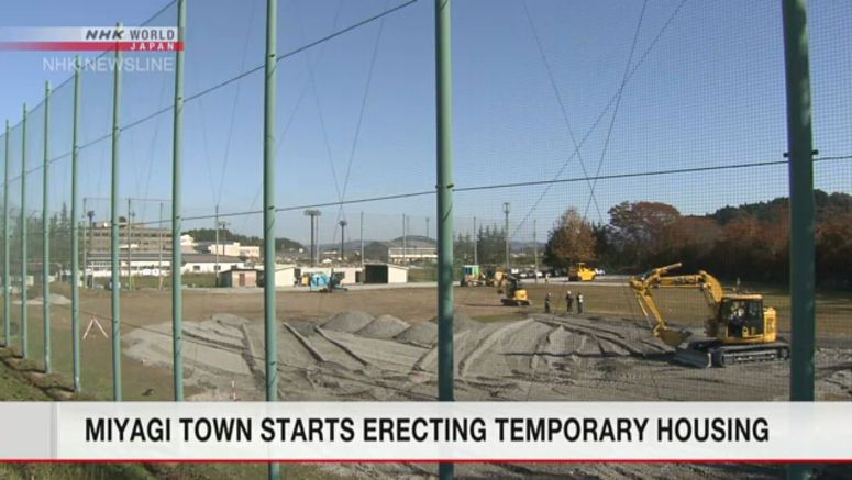 Miyagi town begins work on temporary housing
