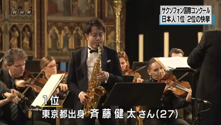 Japanese win top 2 prizes at saxophone contest