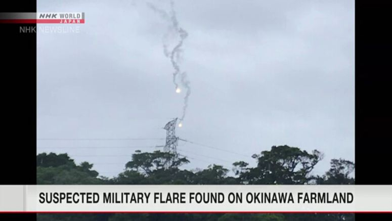 Apparent flare bomb on Okinawa farmland