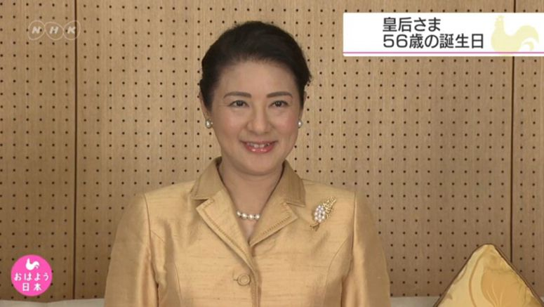 Empress Masako turns 56