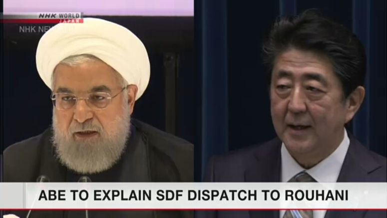 Abe to outline SDF dispatch in talks with Rouhani