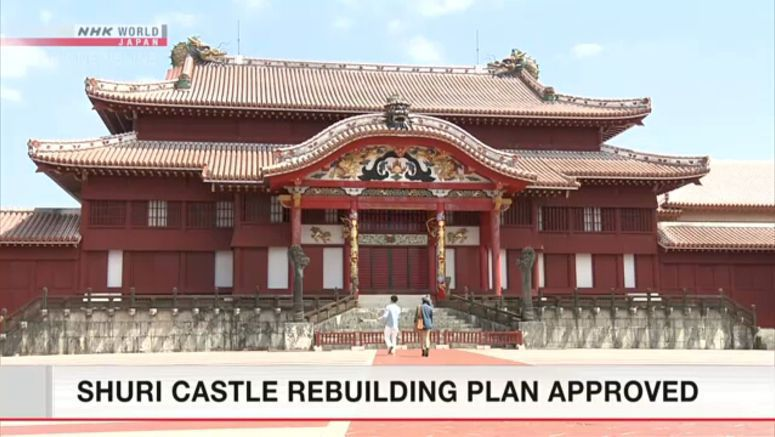 Shuri Castle rebuilding plan approved