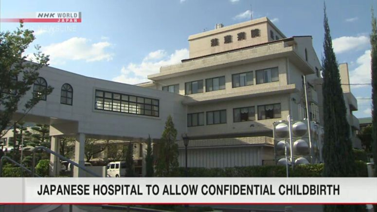 Kumamoto hospital to allow confidential childbirth