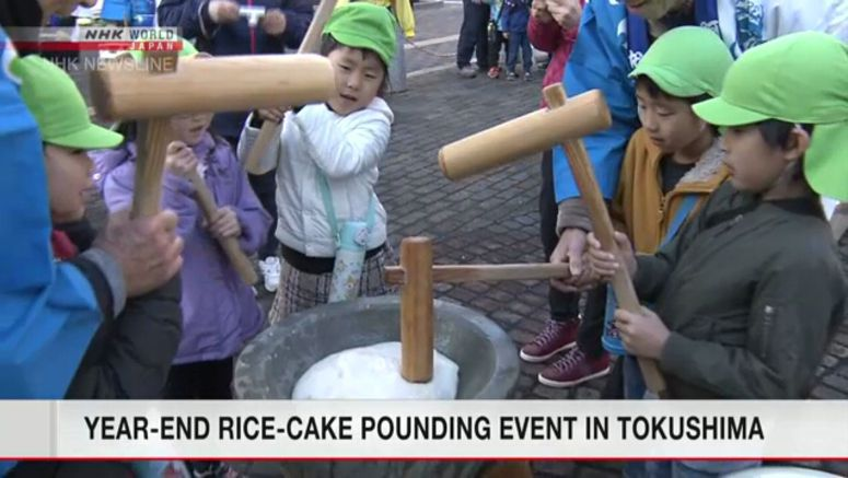 Year-end rice-cake making event in Tokushima