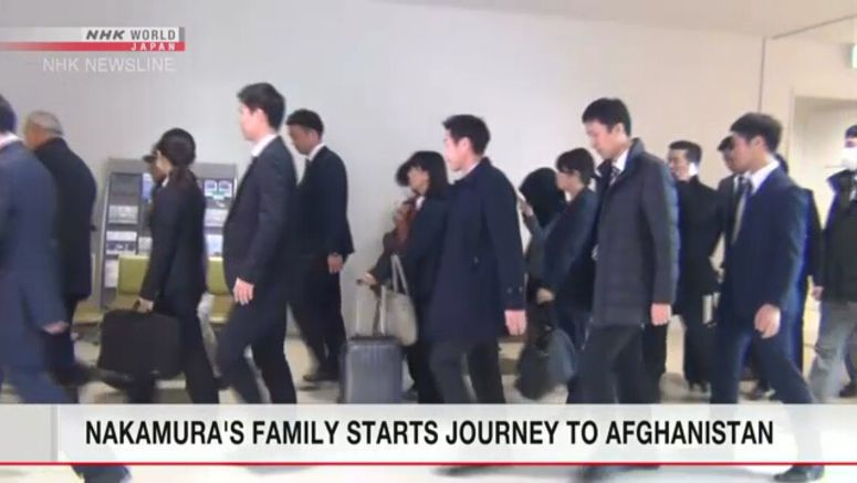 Nakamura's family and colleagues depart for Kabul