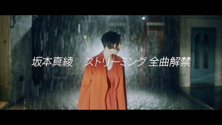 Sakamoto Maaya releases all songs on music streaming services