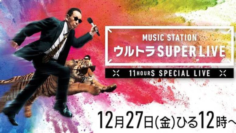 Song list for 'MUSIC STATION SUPER LIVE 2019' revealed