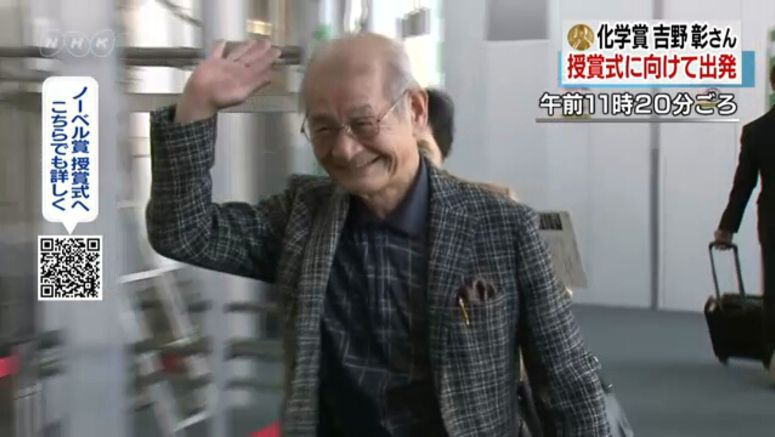 Yoshino leaves for Sweden to attend Nobel ceremony