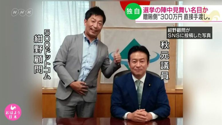 Sources: Two say they handed cash to Akimoto