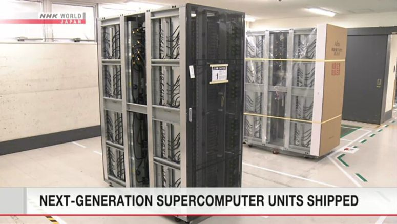 First batch of supercomputer units shipped