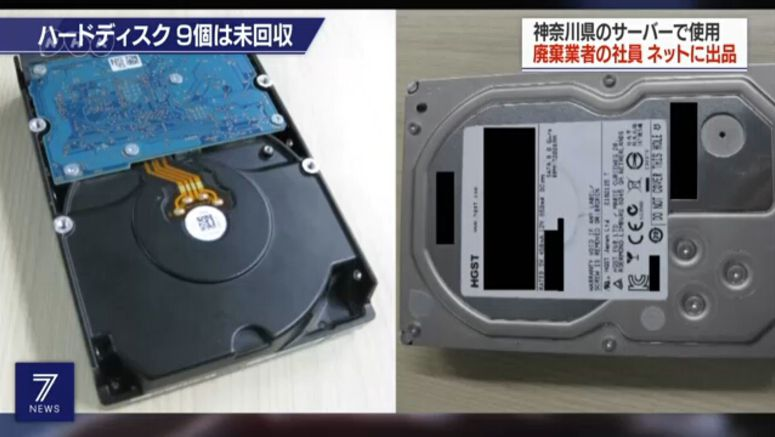 More HDDs with personal data found to be auctioned