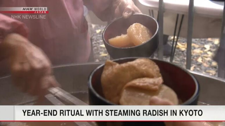 Cooked radish served at year-end ritual in Kyoto