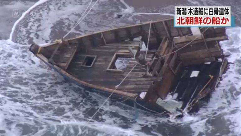 7 bodies found in boat believed from N.Korea