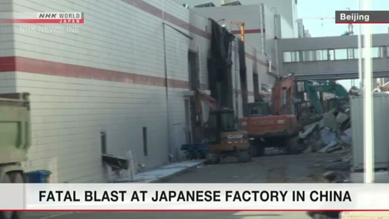 Blast rocks Japanese factory in China