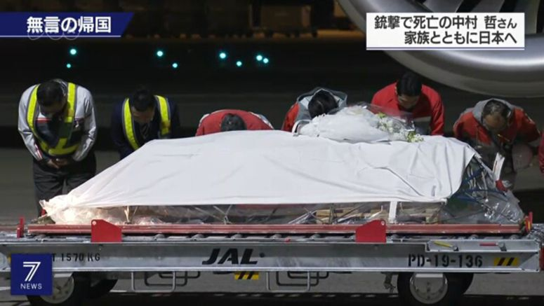 Plane carrying Nakamura's body arrives in Japan