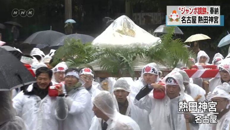 Giant rice cake ceremony for New Year