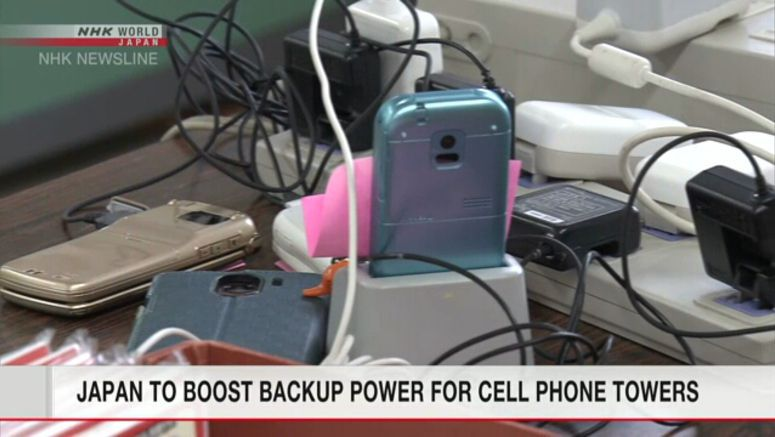 Japan to boost backup power for cell phone towers