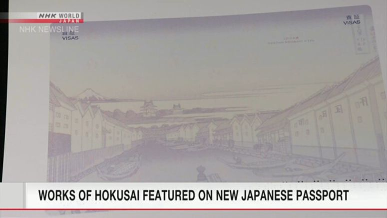 New Japanese passport to have ukiyoe art