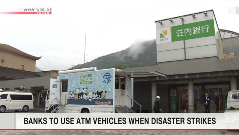 Banks prepare ATM vehicles in event of disasters
