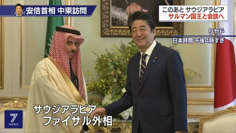 Abe meets Saudi FM, discusses Middle East tensions