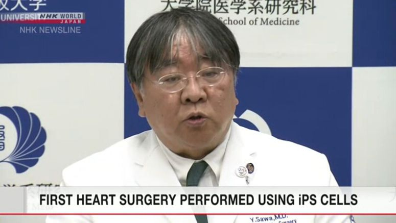 First heart surgery performed using iPS cells