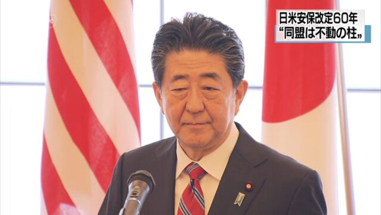 Abe: Japan-US pact is immovable pillar