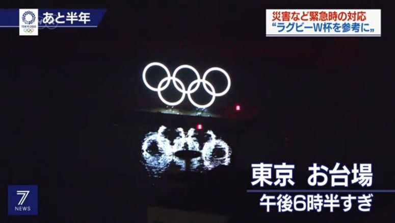 Olympic symbol monument lit up in Tokyo