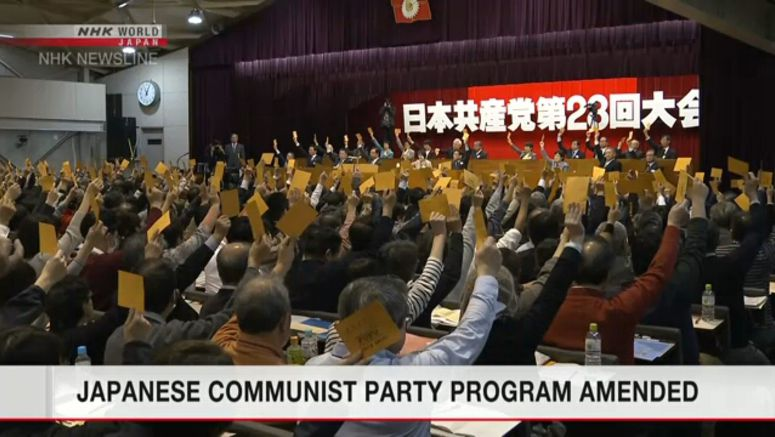 Japanese Communist Party adopts new platform